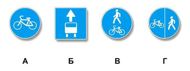 Какие из указанных знаков запрещают движение водителям мопедов?