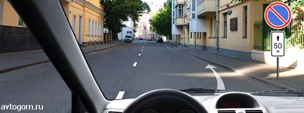 Разрешается ли Вам поставить автомобиль на стоянку в указанном месте