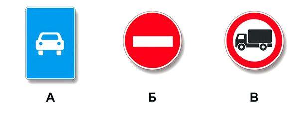картинка вопроса Какие из указанных знаков разрешают движение грузовым автомобилям с разрешенной максимальной массой не более 3,5 т