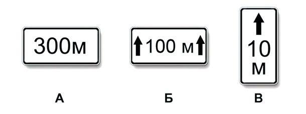 Какие из указанных табличек указывают протяженность зоны действия знаков, с которыми они применяются