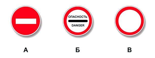 Какой из указанных знаков запрещает дальнейшее движение всех без исключения транспортных средств