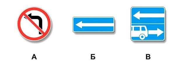Какие из указанных знаков разрешают выполнить разворот