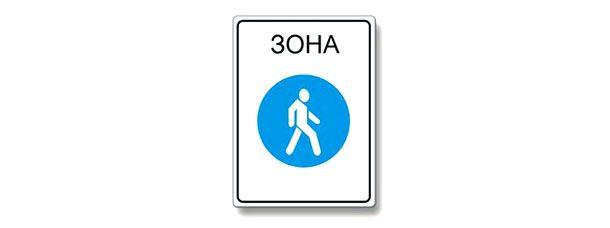 Что запрещено в зоне действия знака пешеходная дорожка