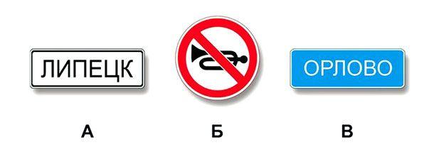 В зоне действия каких знаков Правила разрешают подачу звуковых сигналов только для предотвращения дорожно-транспортного происшествия