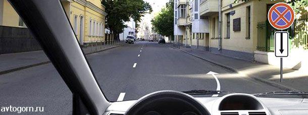 Разрешено ли Вам поставить автомобиль на стоянку в этом месте