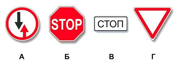 Какие из указанных знаков требуют обязательной остановки