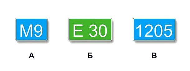 Какие из указанных знаков используются для обозначения номера, присвоенного дороге (маршруту)