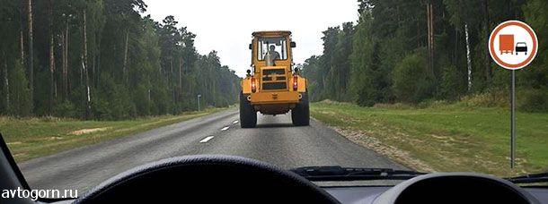 Можно ли Вам обогнать трактор, управляя грузовым автомобилем с разрешенной максимальной массой не более 3,5 т