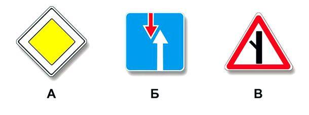 Какие из указанных знаков предоставляют право преимущественного проезда нерегулируемых перекрестков