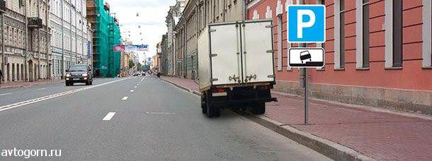 Можно ли водителю поставить грузовой автомобиль на стоянку в этом месте указанным способом