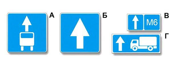 Какой из указанных знаков устанавливается в начале дороги с односторонним движением