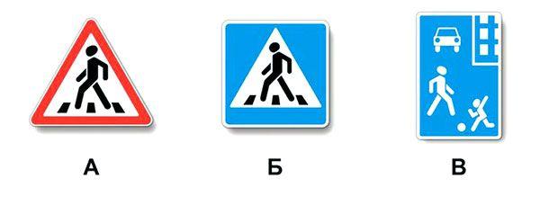 Какие из указанных знаков обозначают участки, на которых водитель обязан уступать дорогу пешеходам, находящимся на проезжей части