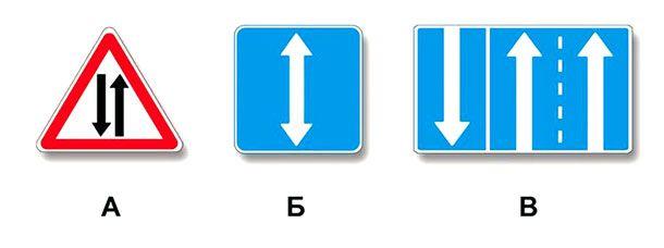 Какие из указанных знаков информируют о приближении к началу участка дороги со встречным движением