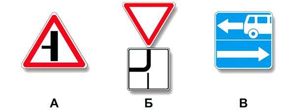 Какие из указанных знаков информируют о том, что на перекрестке необходимо уступить дорогу транспортным средствам, приближающимся слева