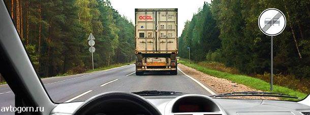 При движении по двухполосной дороге за грузовым автомобилем у Вас появилась возможность совершить обгон. Ваши действия