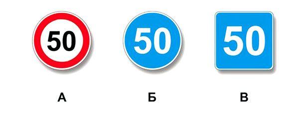 Какие из указанных знаков разрешают движение со скоростью 60 км/ч