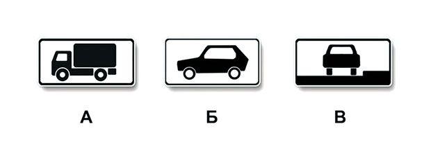Какие из указанных табличек распространяют действие установленных с ними знаков на грузовые автомобили с разрешенной максимальной массой не более 3,5 т