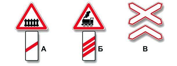 Какие из указанных знаков устанавливают непосредственно перед железнодорожным переездом