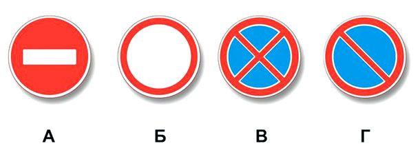 Действие каких из указанных знаков не распространяется на транспортные средства, управляемые инвалидами I и II групп, перевозящие таких инвалидов или детей-инвалидов, если на транспортных средствах установлен опознавательный знак «Инвалид»