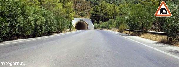 Предупреждающий знак тоннель