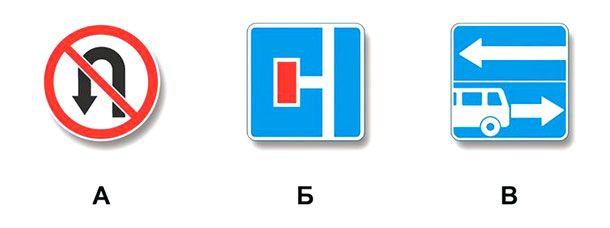 Какие из указанных знаков разрешают выполнить поворот налево