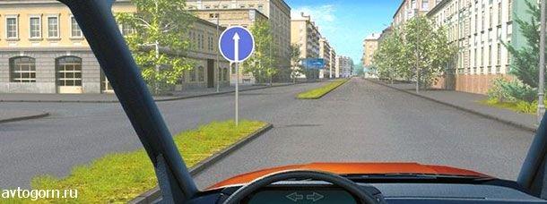 Вам разрешено продолжить движение на перекрестке