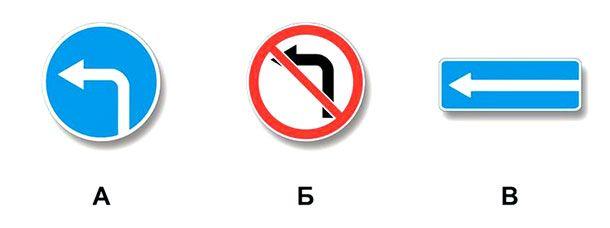 Какие из указанных знаков разрешают разворот