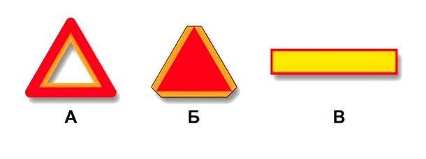 Какой опознавательный знак должен быть закреплен на задней части буксируемого механического транспортного средства при отсутствии или неисправности аварийной сигнализации