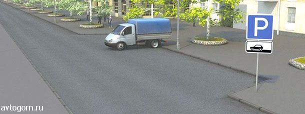 Нарушил ли водитель грузового автомобиля правила стоянки