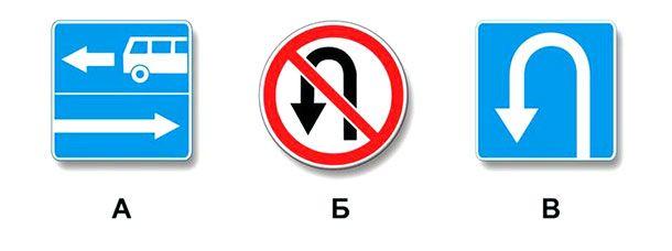 Какие из указанных знаков запрещают поворот налево