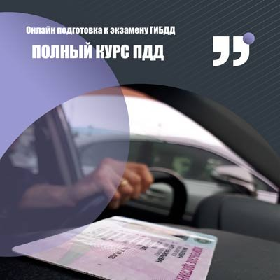 Полный курс ПДД – подготовка к экзамену в ГИБДД.